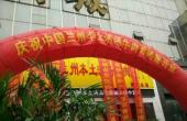 中原又添新店--河南新乡总店新年开张大吉